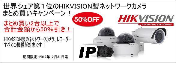 HIKVISION商品2点以上購入で50%引きキャンペーン