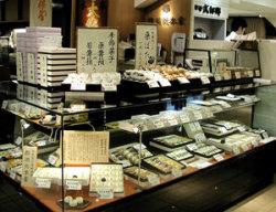 貞和五年(1349年)創業。日本で初めて餡入り饅頭を作った和菓子の老舗