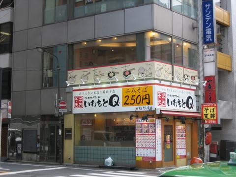 いわもとQ麹町店