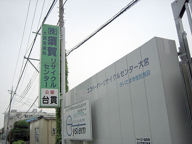 須賀 大宮リサイクルセンター