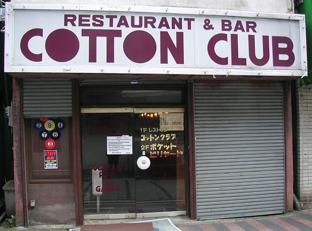 レストラン&バー コットンクラブ
